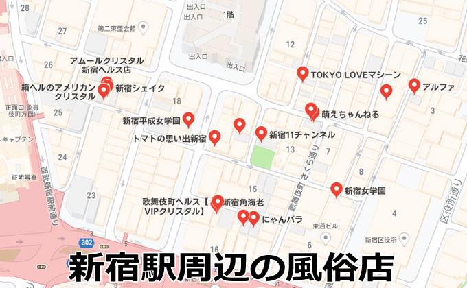 新宿駅周辺の風俗店マップ