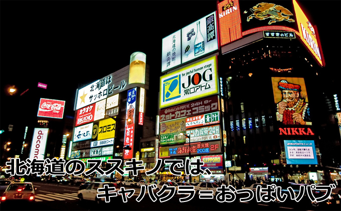 北海道ススキノではキャバクラ=おっぱいパブ