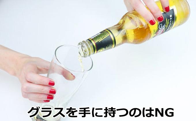 グラスを手に持つのはNG