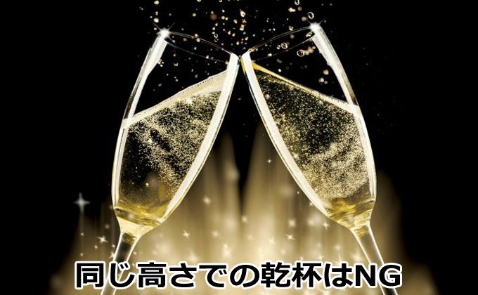 お客さんとグラスを同じ高さでの乾杯はダメ