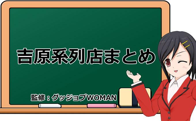 吉原系列店まとめ