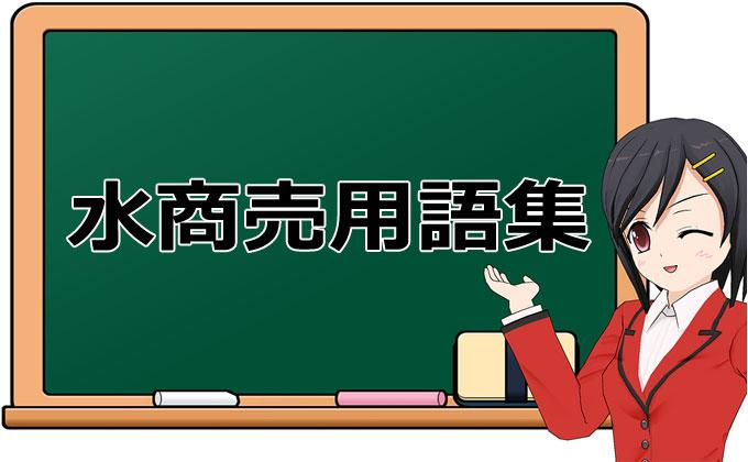水商売用語集 俗語・隠語も紹介