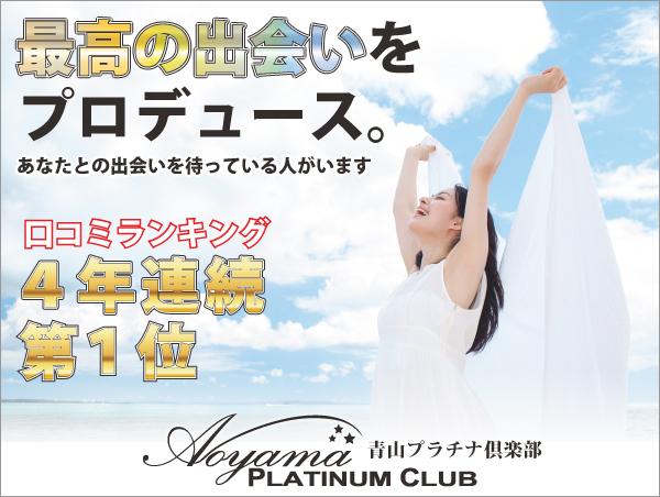 青山プラチナクラブ