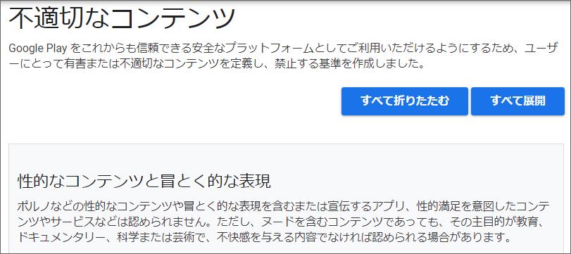 グーグルプレイ利用規約アダルト禁止