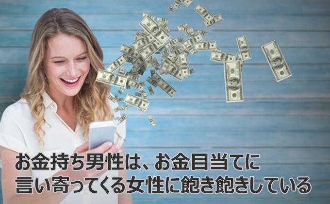 お金目当てに言い寄る女性